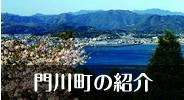 門川町の紹介