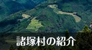 諸塚村の紹介