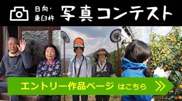 日向・東臼杵写真コンテストエントリー作品ページはこちら
